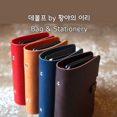 데볼프 Bag, Stationery & Course